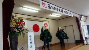 東横田敬老会