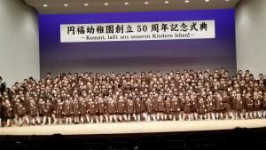 円福幼稚園50周年記念式典