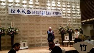 松木茂盛代表在職50年を祝う会