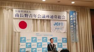 南長野JC