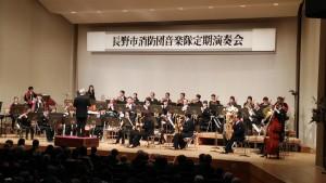 長野市消防団音楽隊定期演奏会