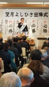 県議選出陣式