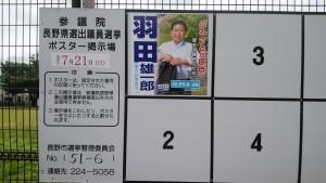羽田雄一郎ポスター