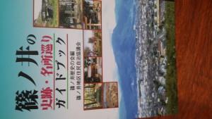 篠ノ井の史跡・名所巡りガイドブック